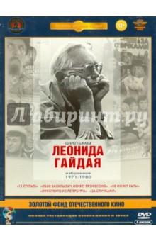Фильмы Леонида Гайдая 1971-1980 гг. Ремастеринг (5DVD) жестокий романс dvd полная реставрация звука и изображения
