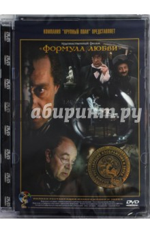 Формула любви. Ремастированный (DVD) цареубийца ремастированный dvd