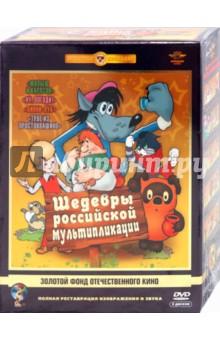 Шедевры российской мультипликации. Ремастированный (5DVD) шедевры отечественной мультипликации выпуск 1 10 dvd полная реставрация звука и изображения