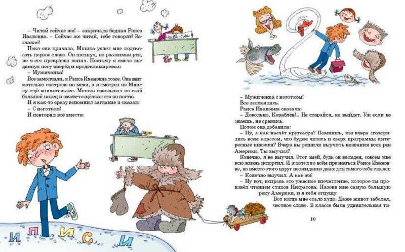 Иллюстрация 1 из 19 для Если бы я был учителем - Соломко, Колпакова, Пивоварова, Москвина, Дружинина, Голявкин, Драгунский | Лабиринт - книги. Источник: Лабиринт