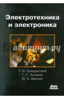 Электротехника и электроника  о п новожилов электротехника и электроника