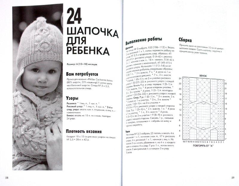 Иллюстрация 1 из 15 для Стильные вещицы: Вяжем на спицах: 25 оригинальных моделей | Лабиринт - книги. Источник: Лабиринт