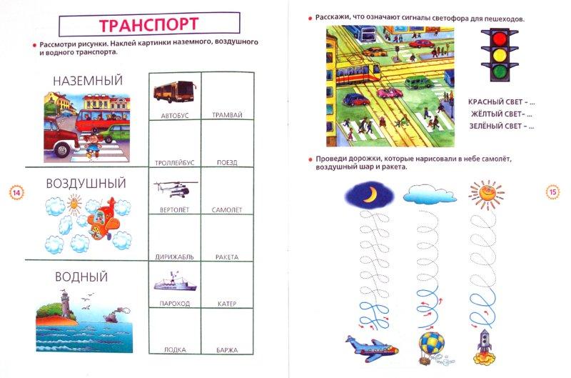 Иллюстрация 1 из 16 для Первый словарик. Умные наклейки. От 3 до 5 лет - Олеся Жукова | Лабиринт - книги. Источник: Лабиринт