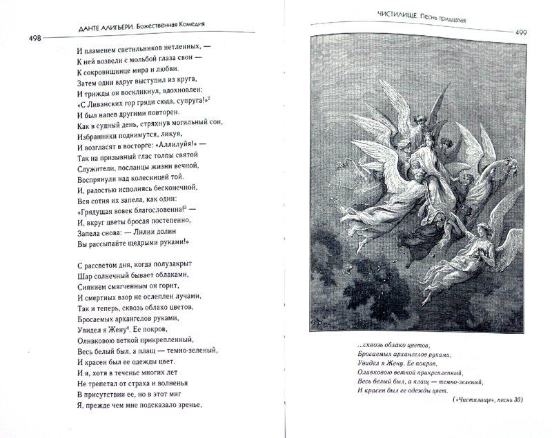 Иллюстрация 1 из 29 для Божественная Комедия - Данте Алигьери | Лабиринт - книги. Источник: Лабиринт