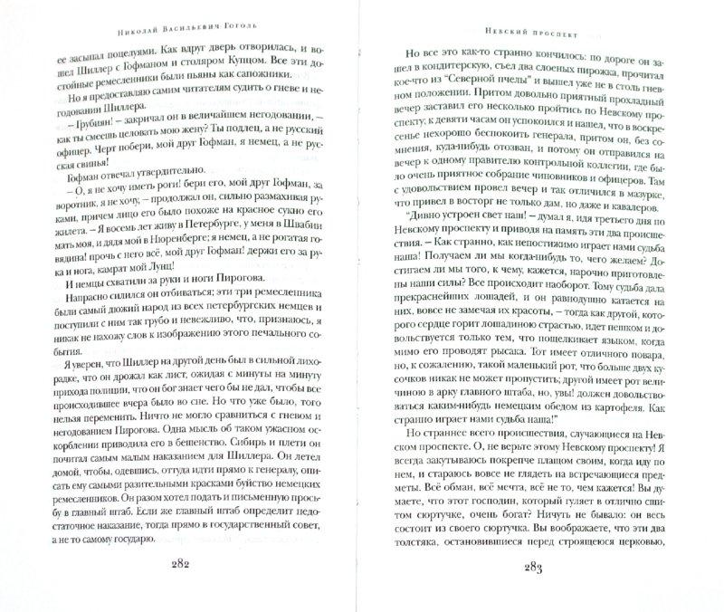 Иллюстрация 1 из 29 для Мертвые души. Повести - Николай Гоголь | Лабиринт - книги. Источник: Лабиринт