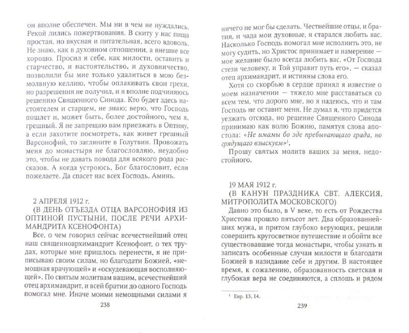 Иллюстрация 1 из 8 для Духовное наследие - Варсонофий Преподобный | Лабиринт - книги. Источник: Лабиринт
