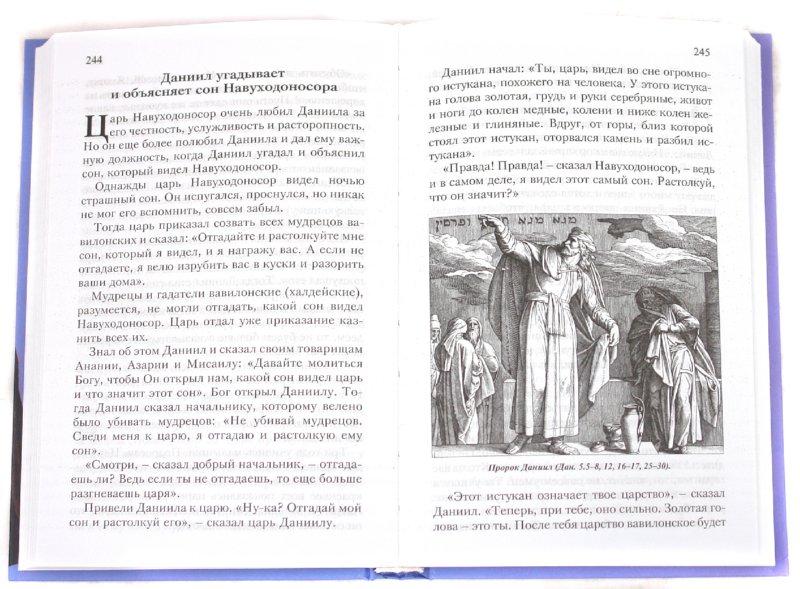 Иллюстрация 1 из 7 для Библия для детей. Священная история в простых рассказах для чтения в школе и дома, Ветхий и Новый | Лабиринт - книги. Источник: Лабиринт