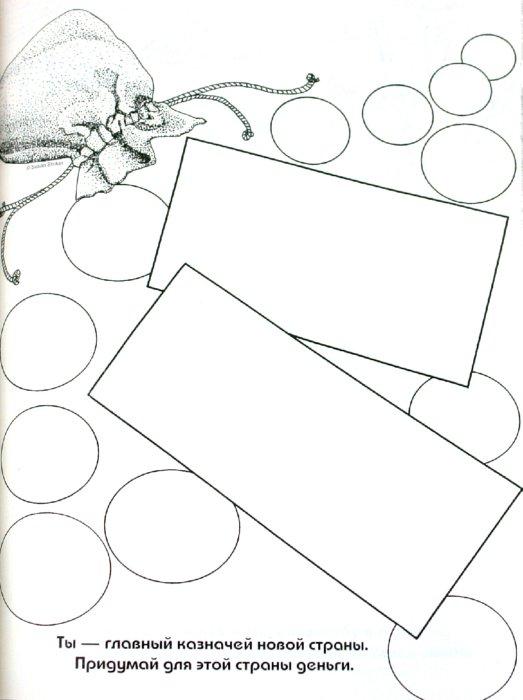 Иллюстрация 1 из 12 для Фантазируй и рисуй - Сьюзен Страйкер   Лабиринт - книги. Источник: Лабиринт