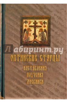 Оптинские старцы. Наставления, письма, дневники