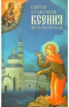 Святая Блаженная Ксения Петербургская санкт петербургская дворянская родословная книга роды чье внесение