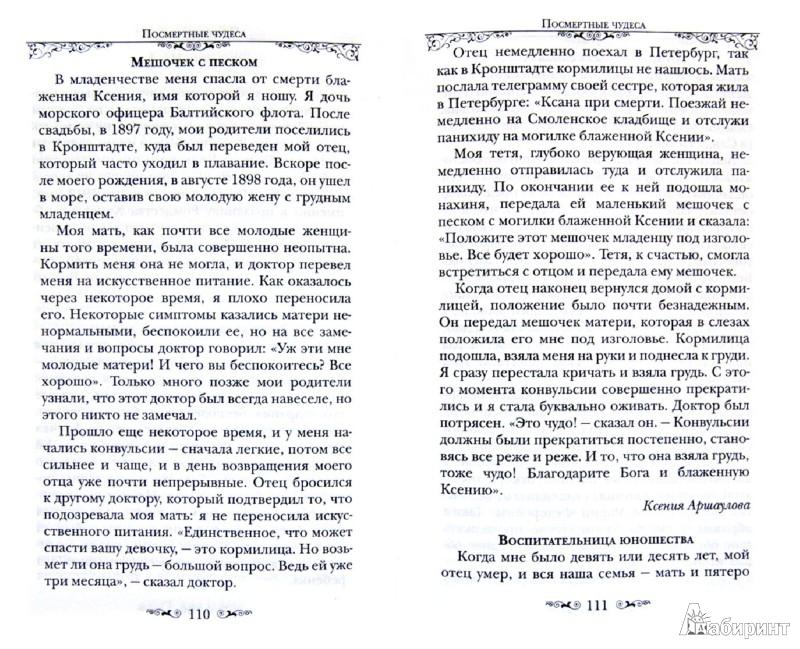 Иллюстрация 1 из 5 для Святая Блаженная Ксения Петербургская | Лабиринт - книги. Источник: Лабиринт