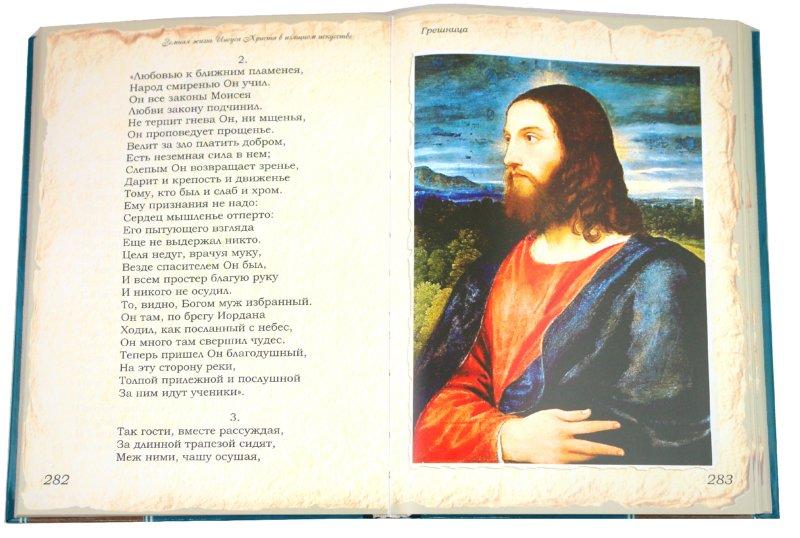 Иллюстрация 1 из 15 для Земная жизнь Иисуса Христа в изящном искусстве | Лабиринт - книги. Источник: Лабиринт