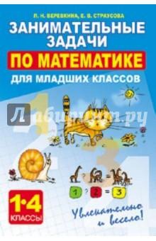 Занимательные задачи по математике для младших классов