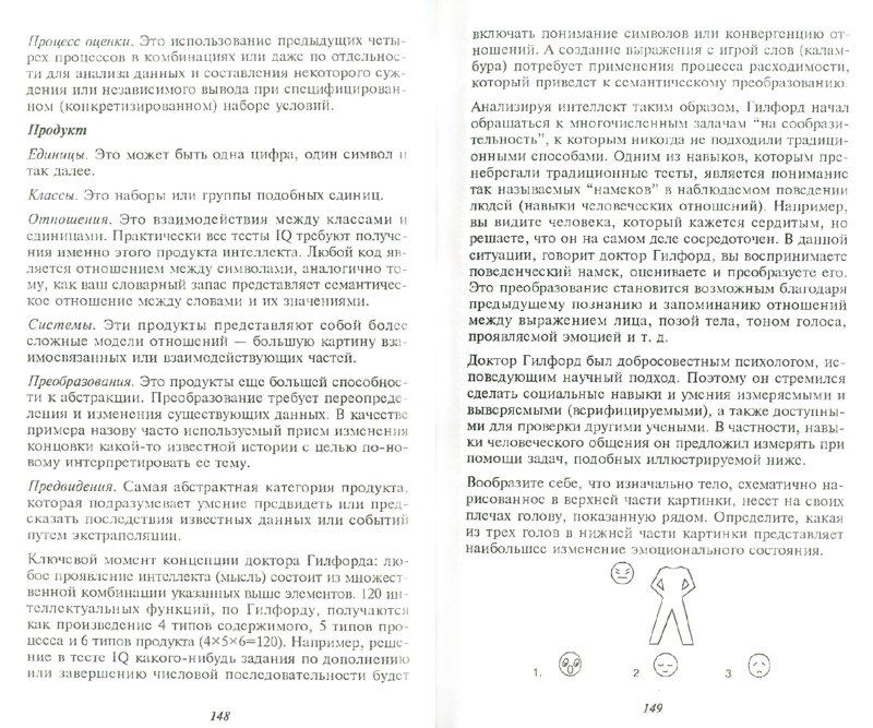 Иллюстрация 1 из 9 для Как тренировать интеллект - Линда Мур | Лабиринт - книги. Источник: Лабиринт