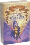 Магические послания архангела Михаила (44 карты)
