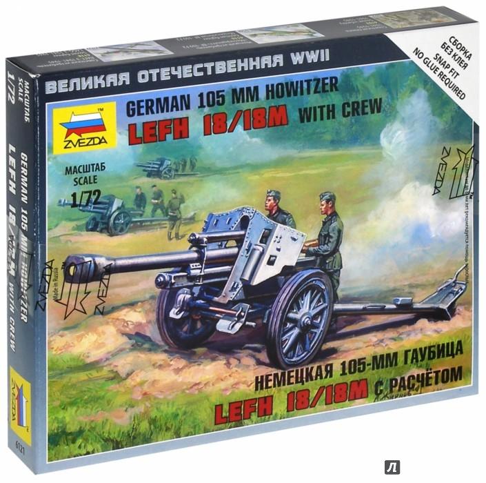 Иллюстрация 1 из 8 для Немецкая 105-мм гаубица с расчетом (6121)   Лабиринт - игрушки. Источник: Лабиринт
