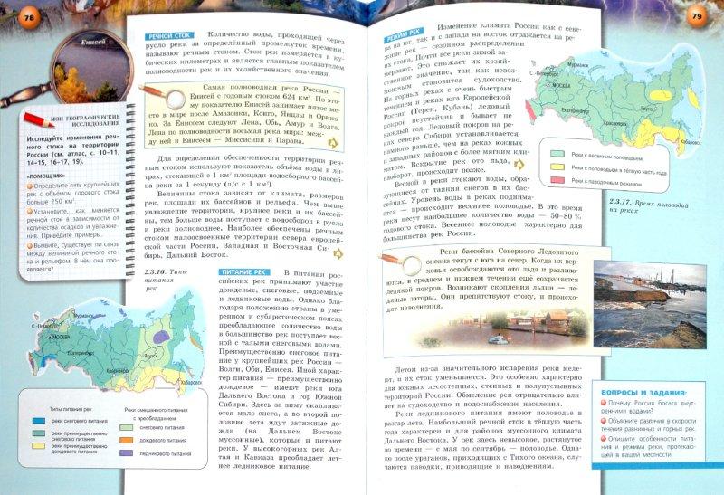 География 8 класс учебник дронов савельева