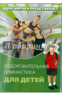 Оздоровительная гимнастика для детей (DVD). Шврака Адри