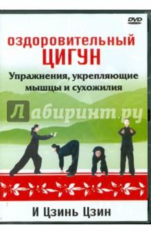 Оздоровительный цигун. И Цзинь Цзин Упражнения, укрепляющие мышцы и сухожилия (DVD).