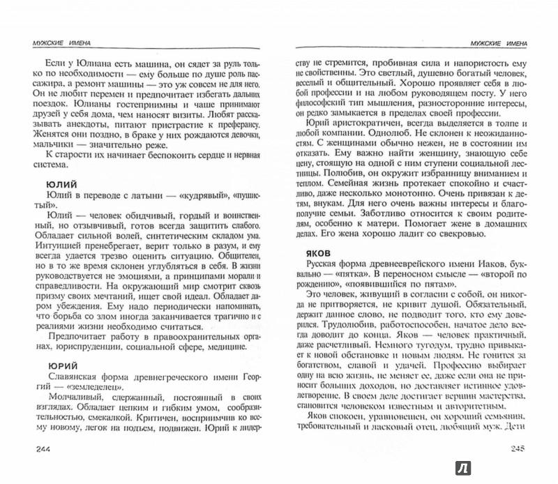Иллюстрация 1 из 7 для Энциклопедия имен | Лабиринт - книги. Источник: Лабиринт