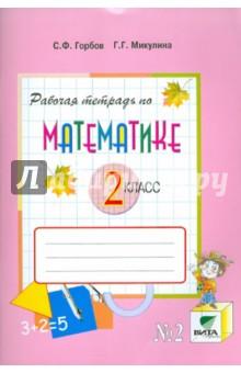 Математика. 2 класс. Рабочая тетрадь №2. Система Д.Б.  Эльконина - В.В. Давыдова. ФГОС минаева с зяблова е математика 2 класс рабочая тетрадь 2