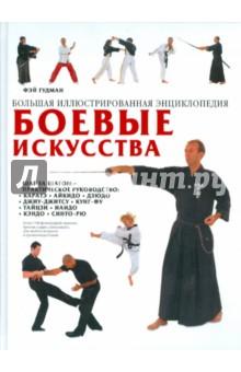 Большая иллюстрированная энциклопедия. Боевые искусства