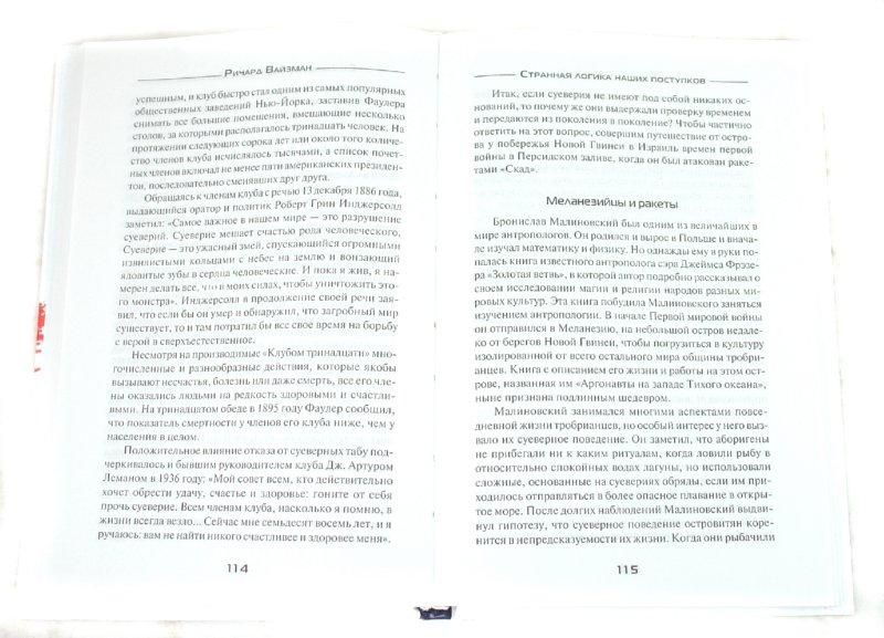 Иллюстрация 1 из 6 для Странная логика наших поступков. Психология лжи и обмана - Ричард Вайзман | Лабиринт - книги. Источник: Лабиринт