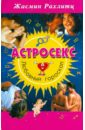 Рахлитц Жасмин Астросекс: Любовный гороскоп