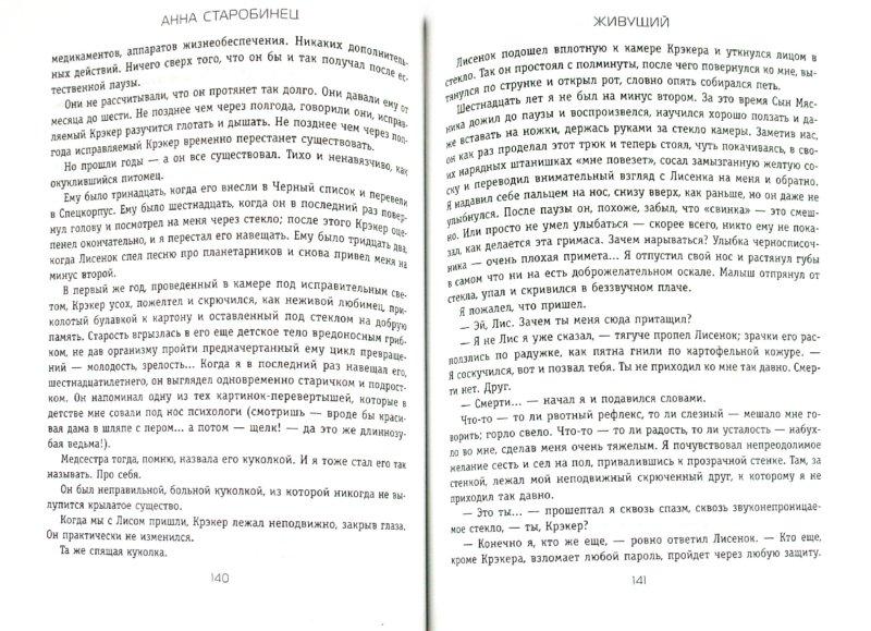 Иллюстрация 1 из 5 для Живущий - Анна Старобинец   Лабиринт - книги. Источник: Лабиринт