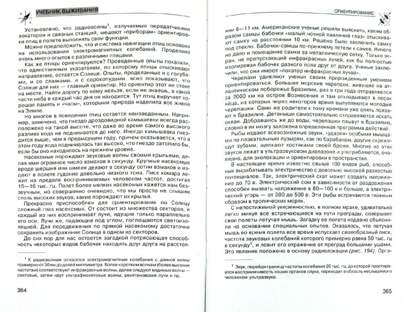 Иллюстрация 1 из 5 для Учебник выживания Спецназа ГРУ. Опыт элитных подразделений - Сергей Баленко | Лабиринт - книги. Источник: Лабиринт