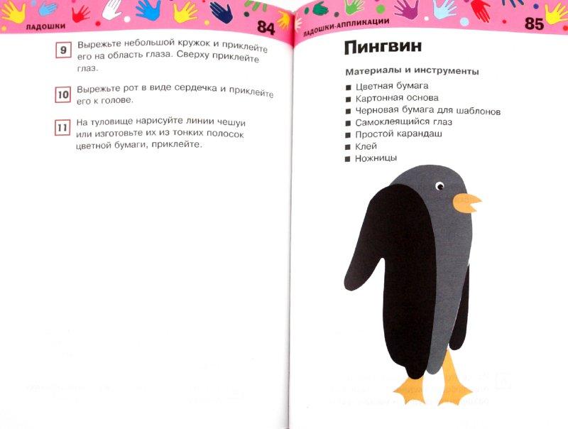 Иллюстрация 1 из 16 для Ладошки - Екатерина Немешаева   Лабиринт - книги. Источник: Лабиринт