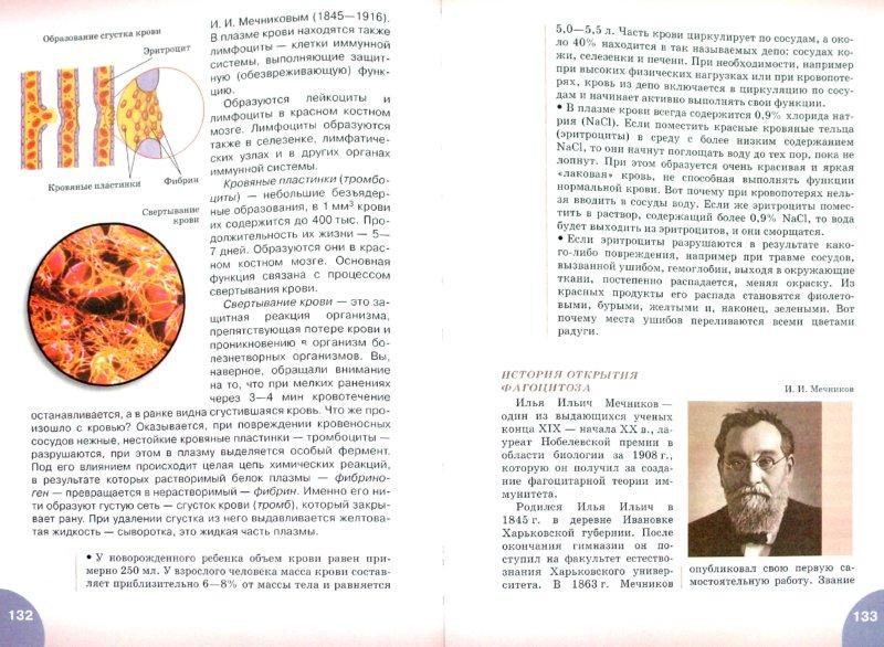 Иллюстрация 1 из 31 для Биология. Человек. 8 класс. Учебник - Сонин, Сапин | Лабиринт - книги. Источник: Лабиринт
