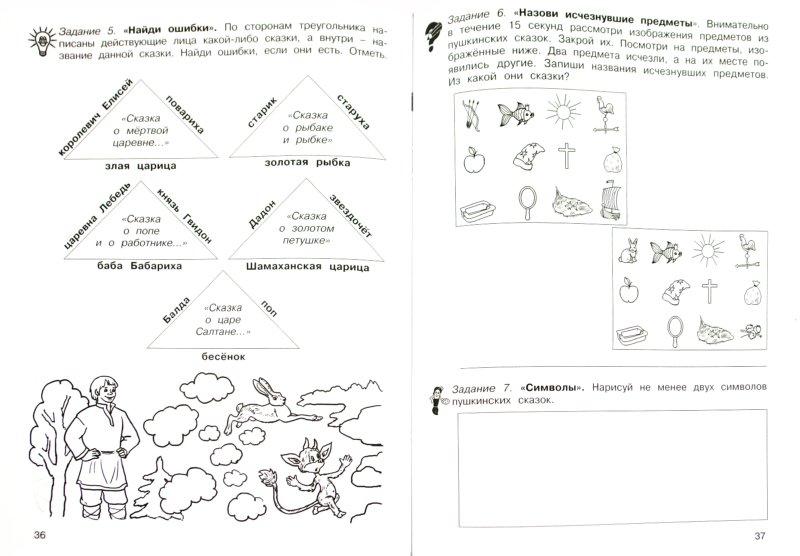 Иллюстрация 1 из 8 для 36 занятий для будущих отличников. Рабочая тетрадь для 2 класса. В 2-х частях ФГОС - Людмила Мищенкова | Лабиринт - книги. Источник: Лабиринт