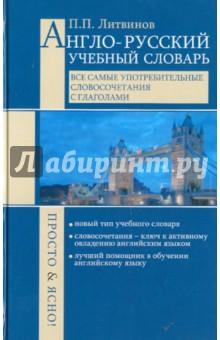 Англо-русский учебный словарь. Все самые употребительные словосочетания с глаголами. Просто и ясно!