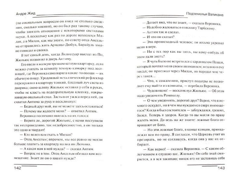 Иллюстрация 1 из 31 для Подземелья Ватикана - Андре Жид | Лабиринт - книги. Источник: Лабиринт