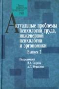 Актуальные проблемы психологии труда, инженерной психологии и эргономики. Выпуск 2