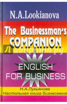 Настольная книга бизнесмена. Курс английского языка по коммерческой деятельности