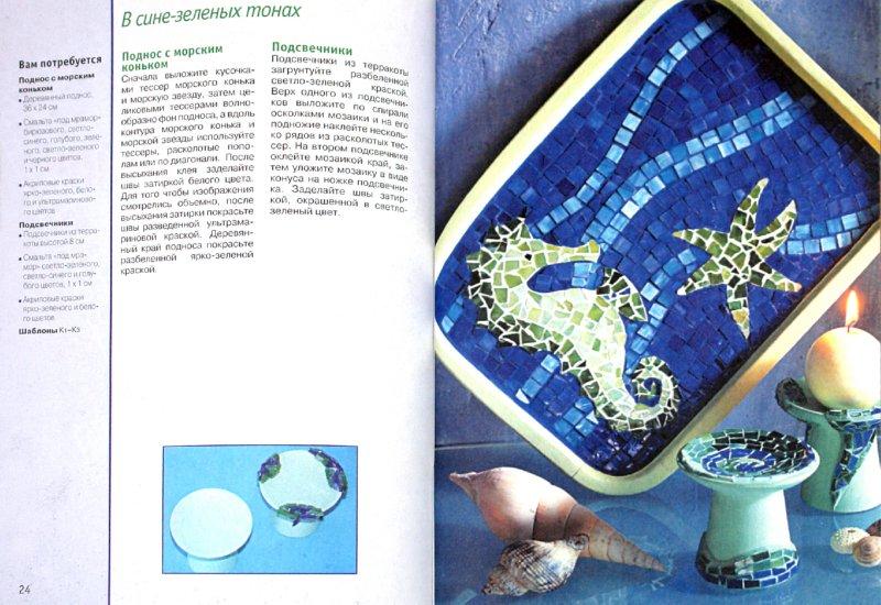 Иллюстрация 1 из 16 для Выкладываем мини-мозаику - Ингрид Морас   Лабиринт - книги. Источник: Лабиринт