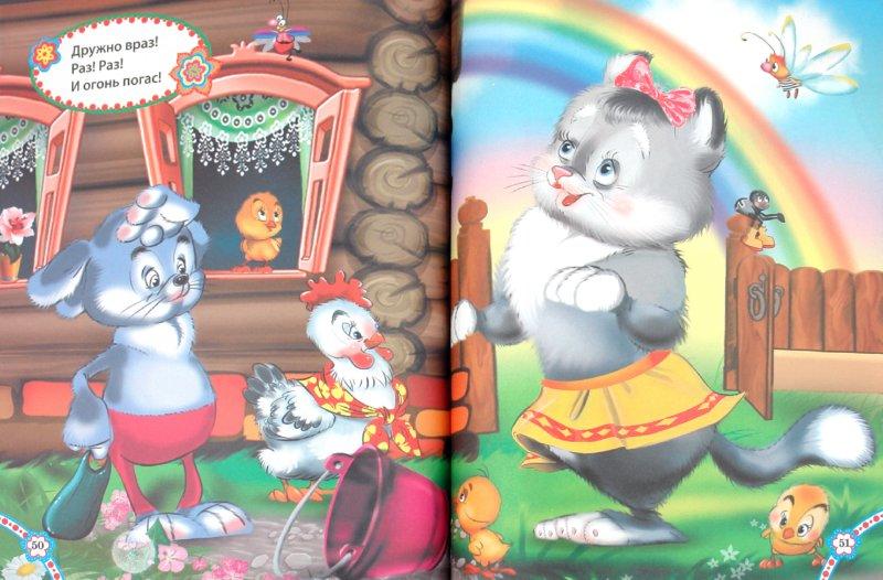 Иллюстрация 1 из 8 для Серенький козлик | Лабиринт - книги. Источник: Лабиринт