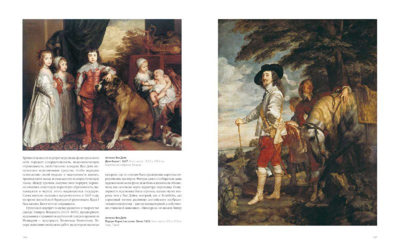 Иллюстрация 1 из 39 для Портрет в мировой живописи - В. Калмыкова | Лабиринт - книги. Источник: Лабиринт