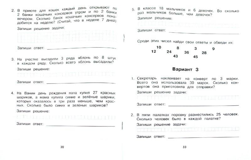Иллюстрация 1 из 18 для Учимся решать задачи. 2 класс - Анна Белошистая | Лабиринт - книги. Источник: Лабиринт