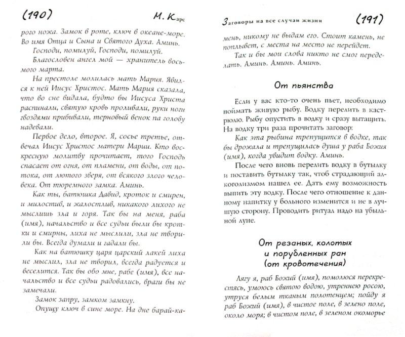 Иллюстрация 1 из 9 для Исцеляющие заговоры. Лечим тело и душу - Михаил Карс | Лабиринт - книги. Источник: Лабиринт