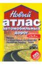 Новый атлас автодорог: Россия, Сопредельные государства, Западная Европа, Азия,