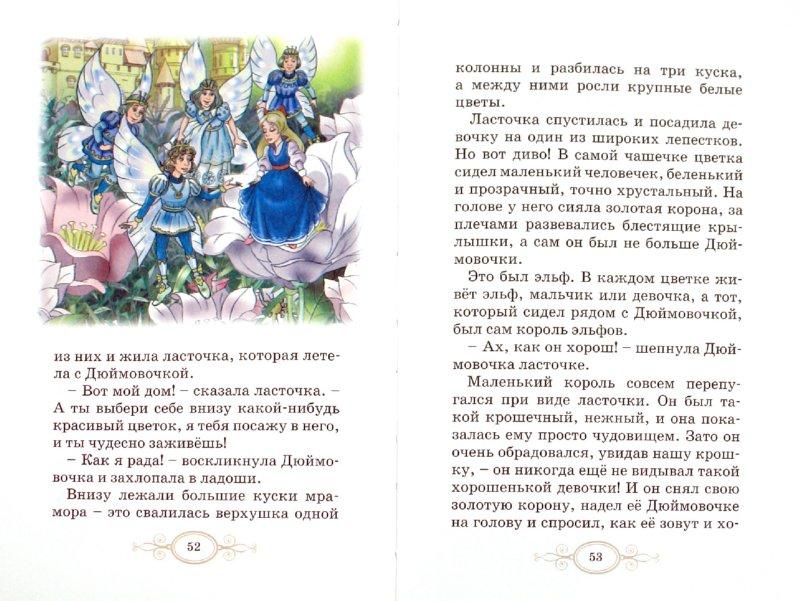 Иллюстрация 1 из 5 для Дюймовочка и другие сказки - Ханс Андерсен | Лабиринт - книги. Источник: Лабиринт