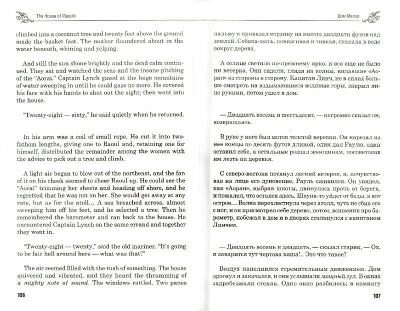 Иллюстрация 1 из 7 для Рассказы южных морей (+CD) - Джек Лондон | Лабиринт - книги. Источник: Лабиринт