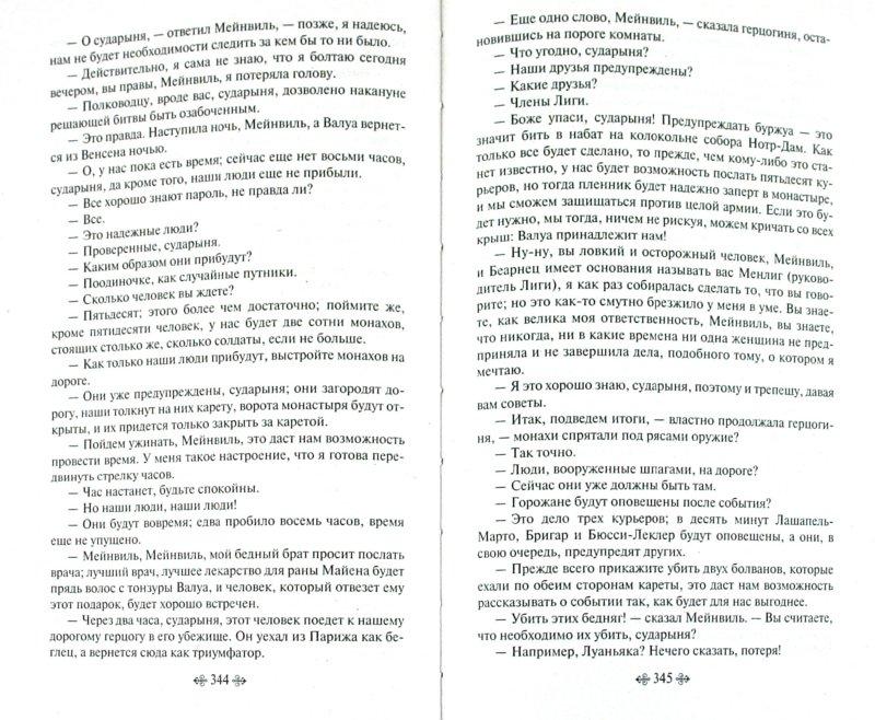Иллюстрация 1 из 5 для Сорок пять - Александр Дюма | Лабиринт - книги. Источник: Лабиринт