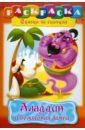 Раскраска-книжка Аладдин и волшебная лампа (02276) аладдин и волшебная лампа арабские сказки