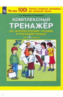 Комплексный тренажер по литературному чтению и русскому языку. 3 класс. ФГОС