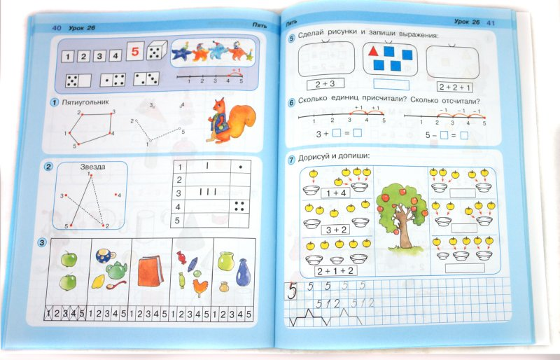 Математика петерсон 1 класс картинки