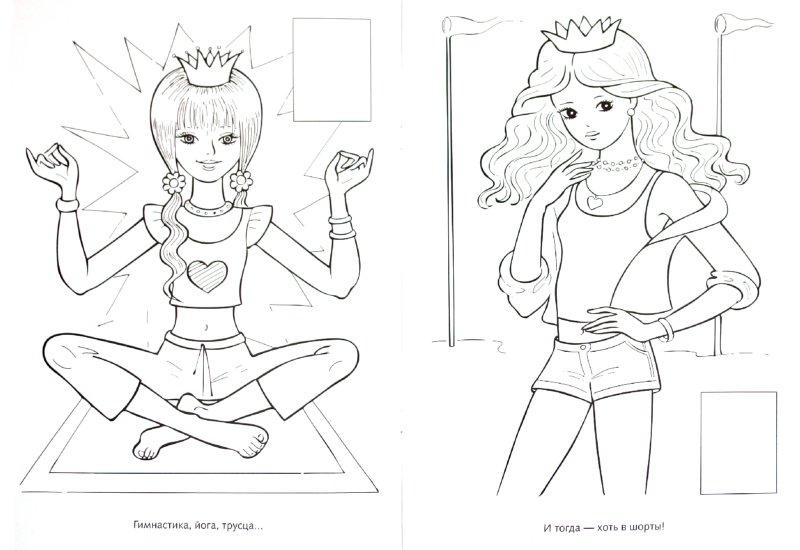 иллюстрация 4 из 6 для книжка раскраска с наклейками